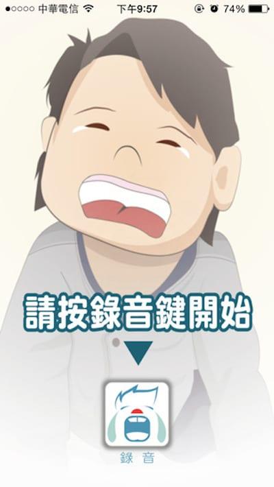 Baby Cries Translator